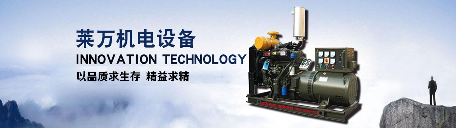 贵州发电机组