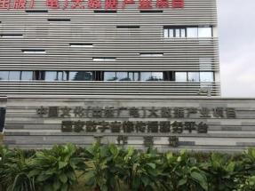 中国文化(出版广电)大数据产业园项目--国家数字音像传播服务平台